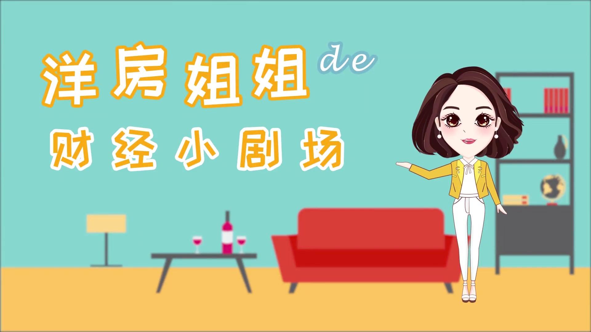 洋房姐姐財經小劇場專輯封面